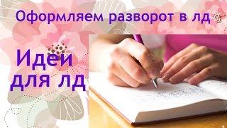 Идеи для лд    Ideas for diary   Оформляем разворот в личном дневнике вместе