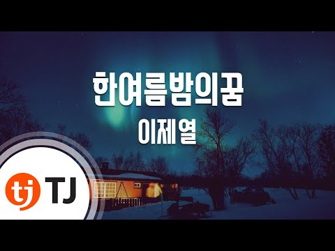 [TJ노래방] 한여름밤의꿈 - 이제열 (A midsummer night's dream - Lee Je Yeol) / TJ Karaoke