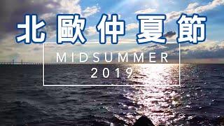北歐仲夏節!瑞典+丹麥 Midsummer (2019)
