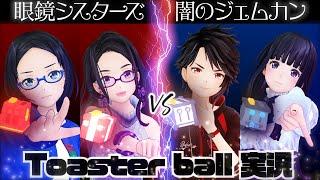 【ゲーム実況】眼鏡シスターズ VS 闇のジェムカン「Toasterball 」で戦ってみた