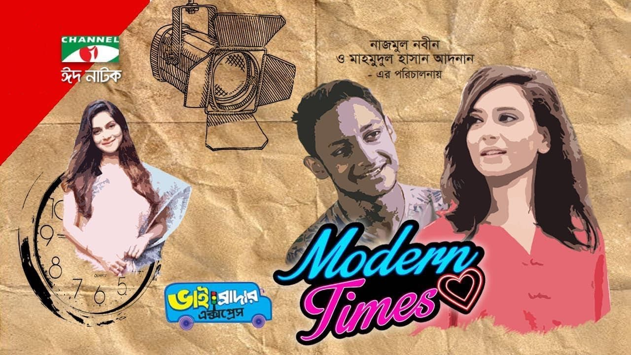 Modern Times | Eid Natok 2018 | Sabila Nur | Mithila | BhaiBrother Express | Channel i TV