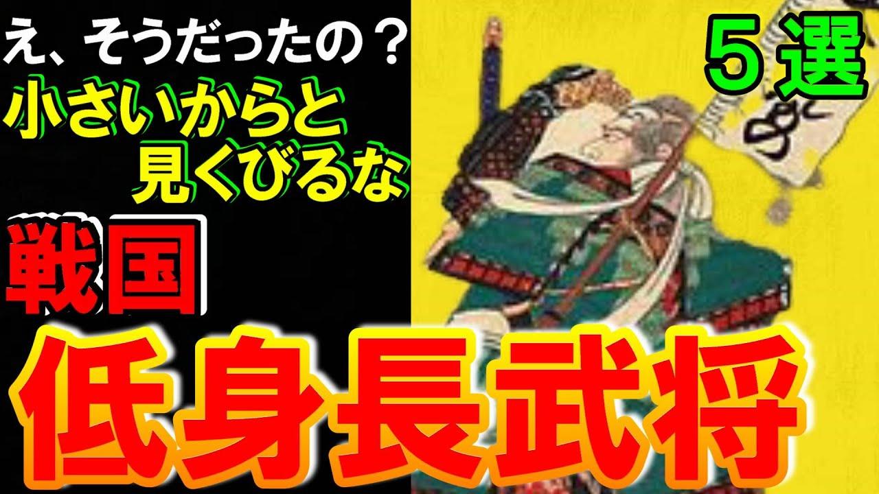 【歴史解説】戦国・低身長武将5選!背は低くても中身で勝負!!【MONONOFU物語】