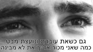 עומר אדם - נועצת מבט | Omer Adam - Noetzet Mabat  اغاني عبري إسرائيلية 2016 Israeli Hebrew Music
