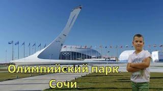 Олимпийский парк  Сочи. Olympic Park Sochi. Поющие фонтаны в Сочи.