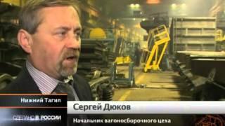 Сделано в России  Вагоностроение
