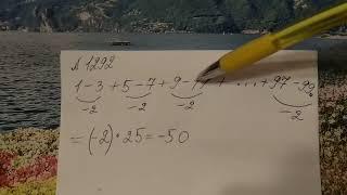 1292 математика 6 класс.  Найдите значение выражения