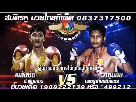 ทัศนะมวย ศึกมวยไทยเจ็ดสีพร้อมฟอร์มหลังวันอาทิตย์ที่ 8 มกราคม 2560