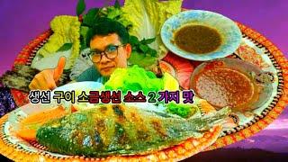 생선 구이 소금생선 소스 2 가지 맛.Grilled f…