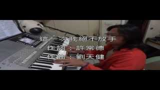 自彈自唱: 這一次我绝不放手(齊秦)cover by小翰翰