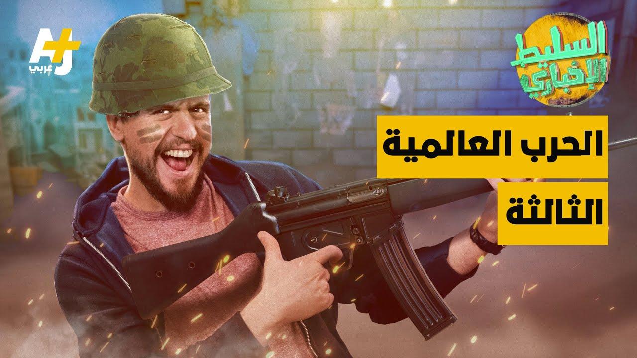 السليط الإخباري - الحرب العالمية الثالثة | الحلقة (1) الموسم الثامن