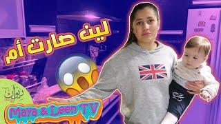 لين الصعيدي صارت أم 😱 A young teen girl becomes a mother