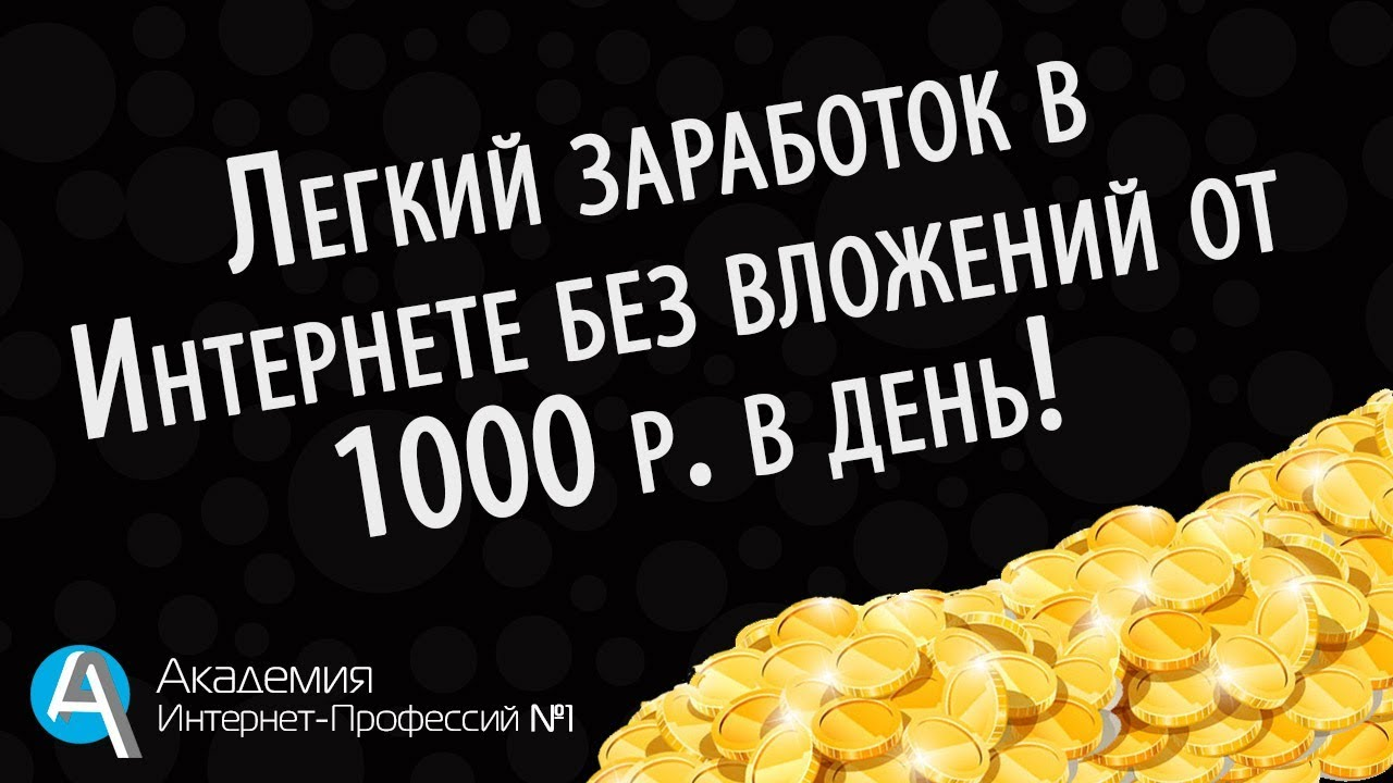 Легкий заработок в интернете без вложений от 1000 рублей в день