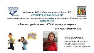 Вебинар: Взаимодействие со СМИ – правила игры (14.02.2019)