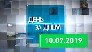 Новости Ивантеевки от 10.07.19.