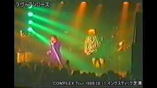 COMPLEX ラヴィアンローズ (吉川晃司・布袋寅泰)