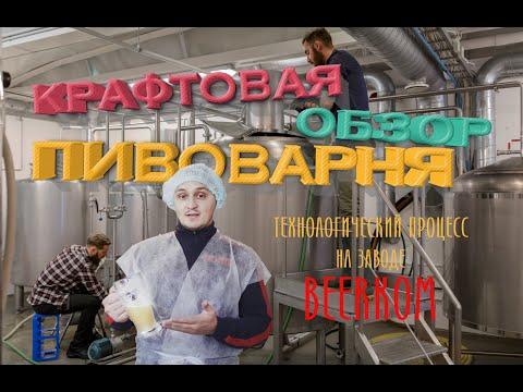 ОБЗОР КРАФТОВОЙ ПИВОВАРНИ BeerКом/ВАРИМ СВЕТЛОЕ ПИВО