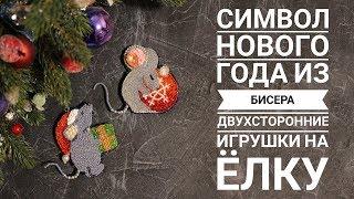 мК Мышки из бисера - игрушки на ёлку. Символ Нового Года из бисера