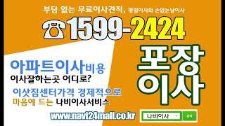 포장이사업체/북구/동구/남구/서구/울산/부산/인천/이삿…