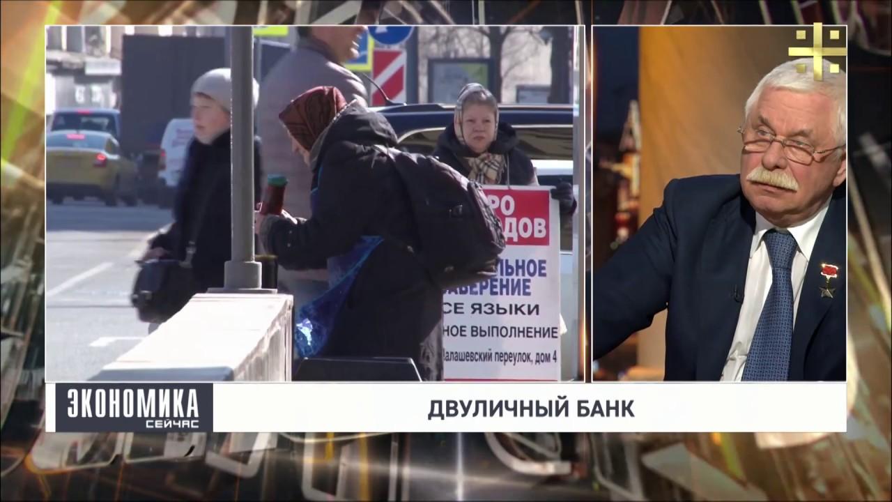 Александр Руцкой: Альфа-банк ведет себя как свинья