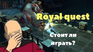 Royal Quest - СТОИТ ЛИ ИГРАТЬ В 2018?
