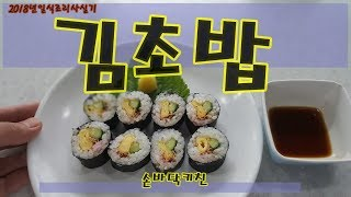 2018년일식조리사실기 '김초밥'