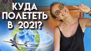 Какие страны открыты для отдыха в 2021 Куда можно полететь отдохнуть