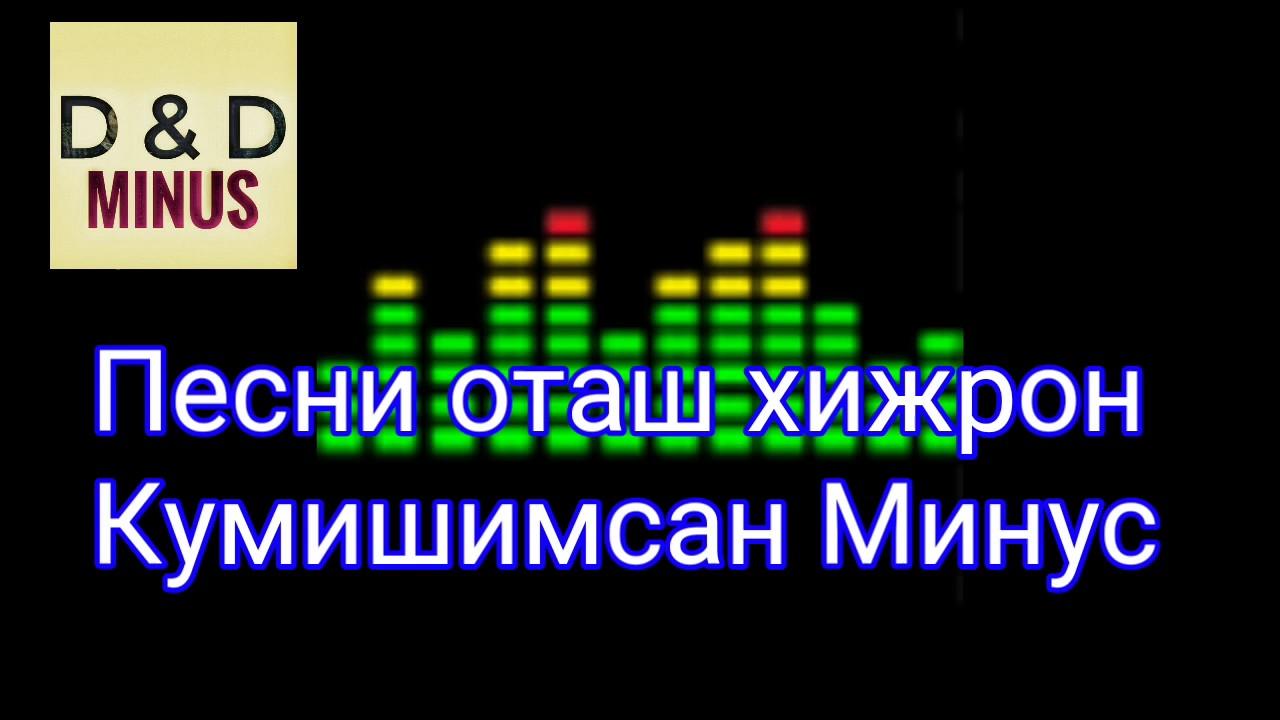 OTASH HIJRON MP3 KETMOQDASAN MINUS СКАЧАТЬ БЕСПЛАТНО