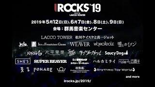 『I ROCKS 2019 stand by LACCO TOWER』第二弾出演アーティスト発表!!