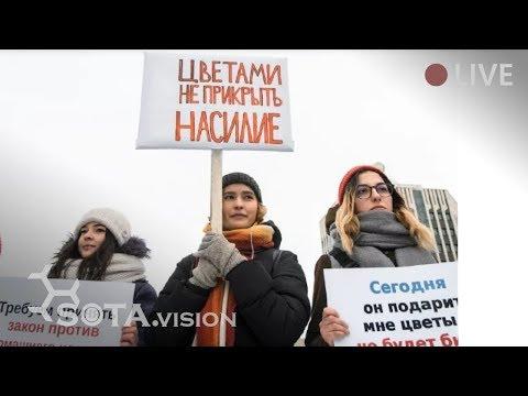 Пикеты против насилия