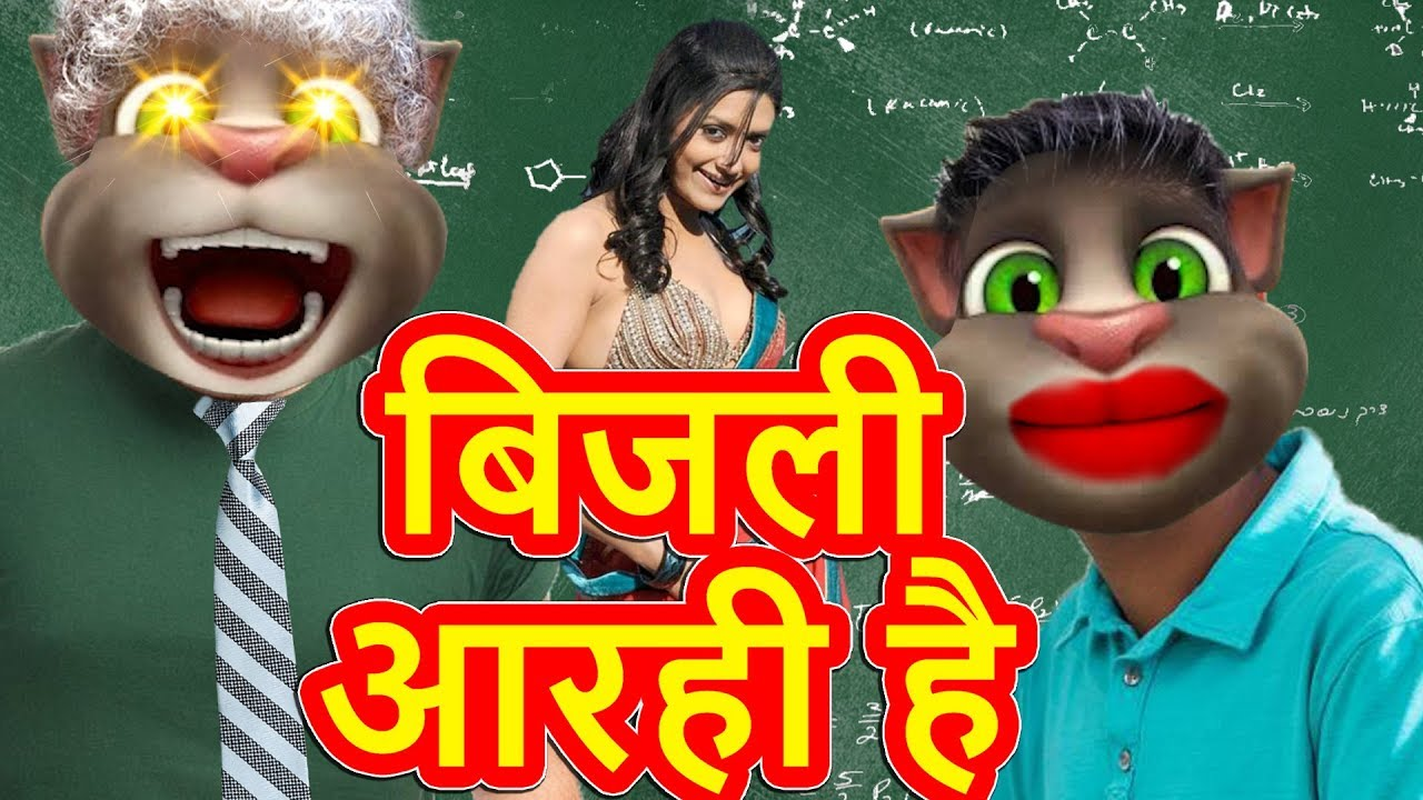 Teacher Student Talking Tom Hindi || Part_2 || 001 || Hindi Comedy Video || Tom Cat Video