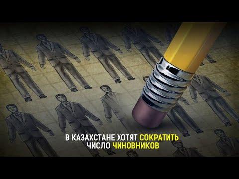 В КАЗАХСТАНЕ ХОТЯТ СОКРАТИТЬ ЧИСЛО ЧИНОВНИКОВ