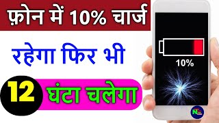 Best Battery Saving App for Android | फोन के 10% पर भी पूरा दिन चलेगा