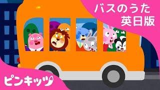 キラキラ オレンジバス | The Wheels on the Orange Night Bus | バスのうた英日版 | バスのうた | ピンキッツ童謡
