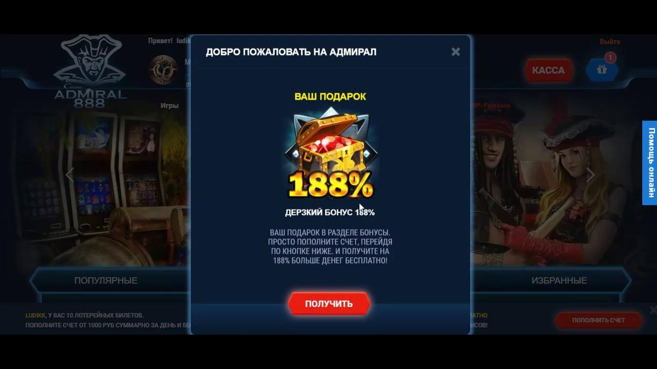 Онлайн казино 888 бонус за регистрацию деньги на счет казино бесплатно играть без регистрации