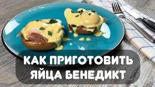 Как Легко Приготовить Яйца Бенедикт