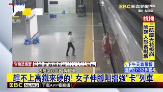 最新》趕不上高鐵來硬的! 女子伸腳阻擋強「卡」列車