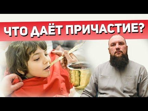 Что даёт Таинство Причащения? Священник Максим Каскун
