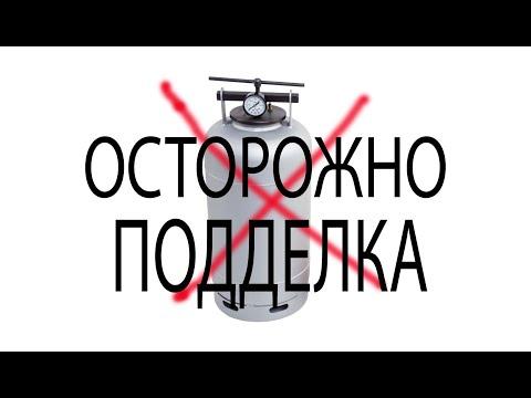Автоклав Белорусский. Подделка.
