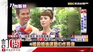 坦承領證2年 田麗二婚陸男星李雨澤