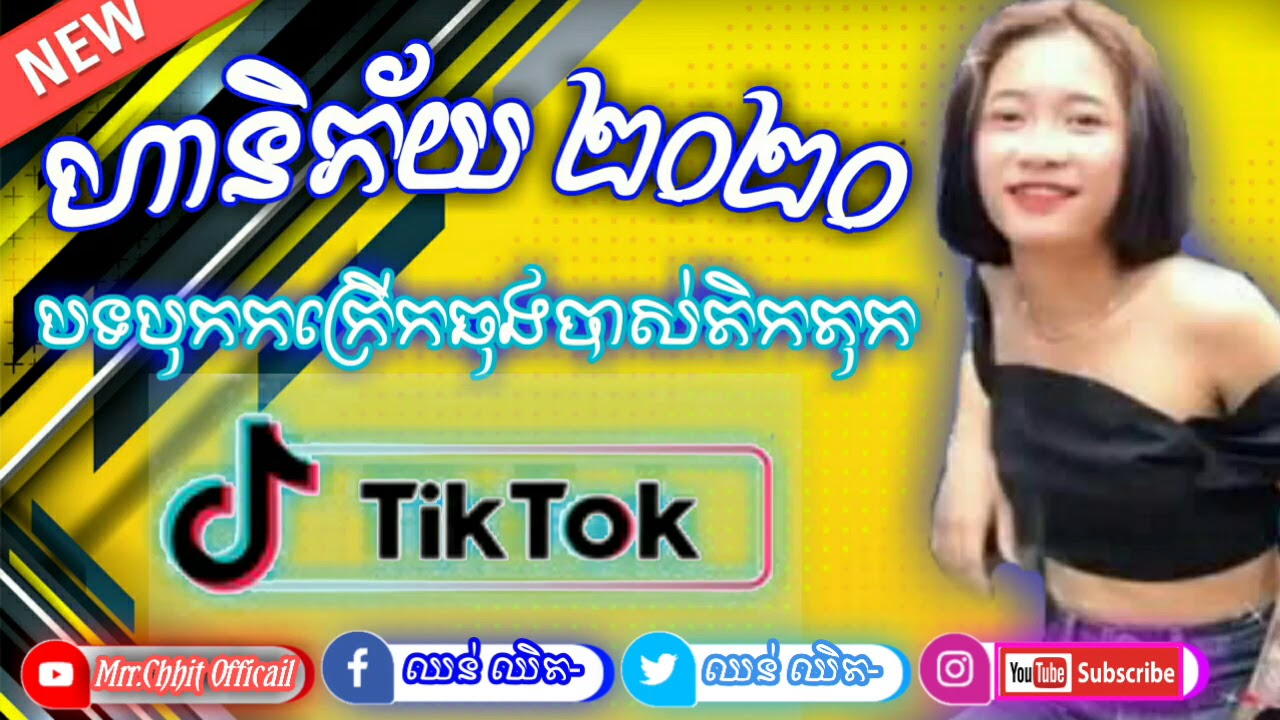 ហានិភ័យ ២០២០? Remix TiK Tok 2021?? Best Tik tok song remix 2021??☠