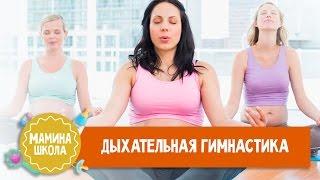 Дыхательная гимнастика для беременных. Часть 4