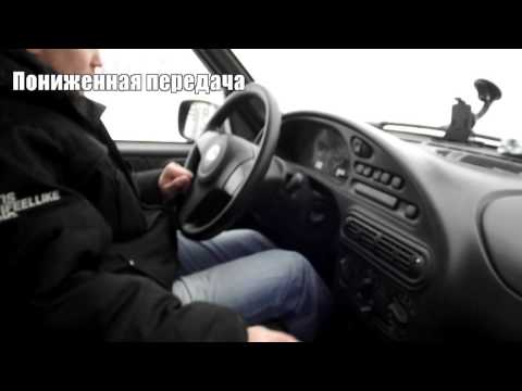 Работа пониженной передачи на Шевроле нива.mkv