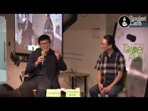 第五屆河右岸台北論壇:Smarter Taipei? 科技新浪潮與城市治理
