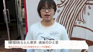 [新宿]魚のアラで作ったスープがやみつきになる、個性派ラーメン店あら...