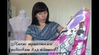 видео Как выбрать трикотажную одежду