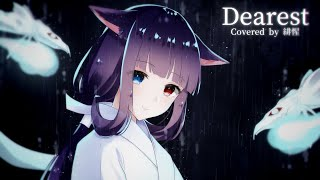 【VTuber】 「Dearest - 犬夜叉」Covered by 緋惺【カラオケ音源-off vocal-/配布予定】