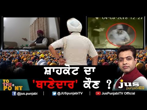 Why Real Issues Missing in Shahkot Bypoll ? || To The Point || K P Singh || Jus Punjabi