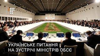 Українське питання на зустрічі міністрів ОБСЄ