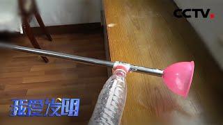 《我爱发明》 20201118 捕捉能手|CCTV农业 - YouTube