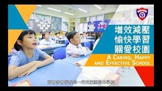 Publication Date: 2019-09-24 | Video Title: 新會商會學校SWCSS-在校完成家課,讓同學及家長有愉快的家